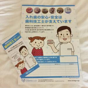 公益社団法人日本歯科技工士会のポスター&パンフレット