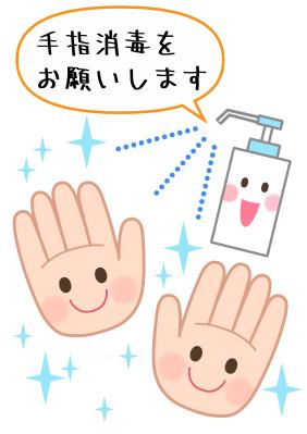 「手指消毒をお願いします」A4ポスター(文字あり)