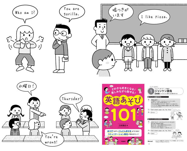 どの子も好きになる! 楽しみながら話せる! (三好真史)