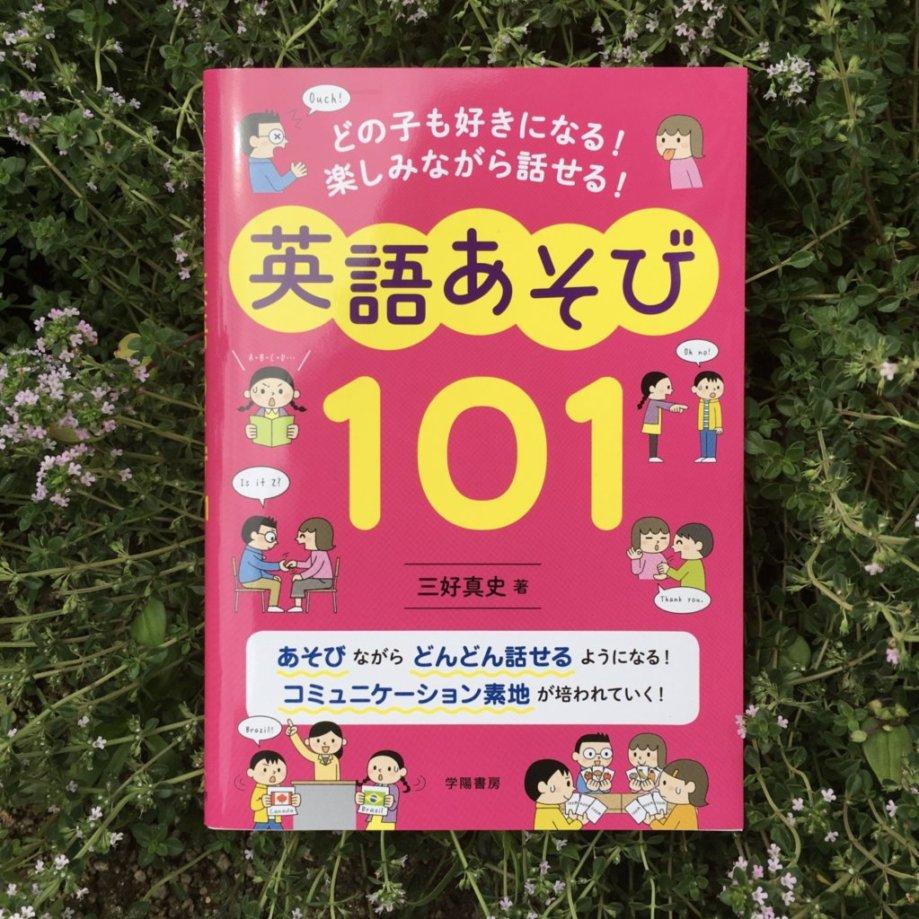 三好真史著「どの子も好きになる! 楽しみながら話せる! 英語あそび101」