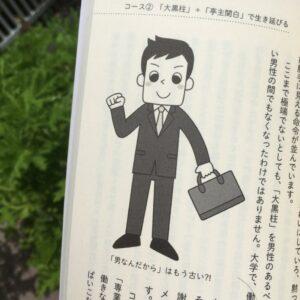 竹信三恵子著「10代から考える生き方選び」(岩波ジュニア新書)