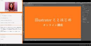 Illustratorことはじめオンライン講座
