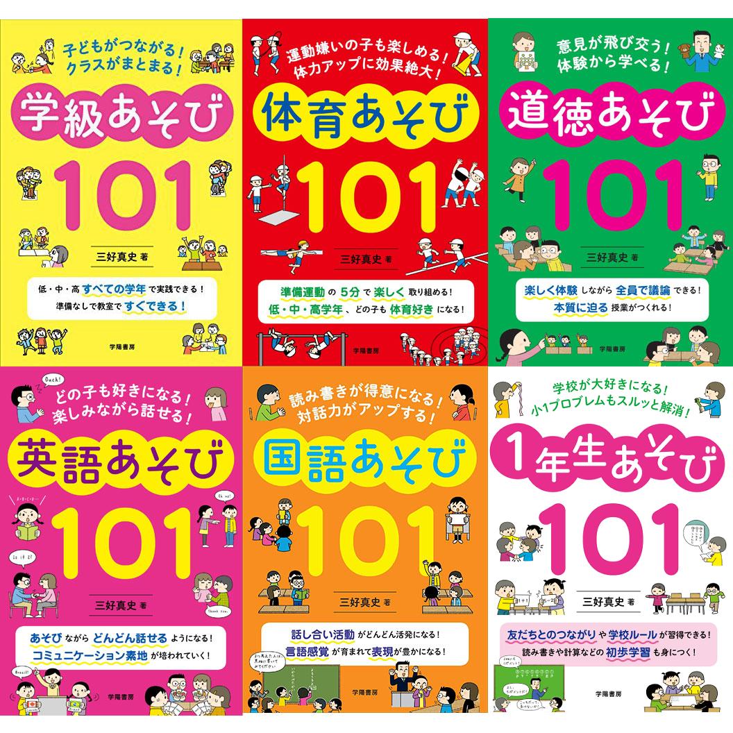 三好真史著「あそび101」(学陽書房)榎本はいほイラスト